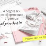 4 подсказки по оформлению страницы «Контакты»