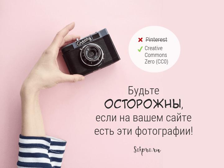 Будьте осторожны, если на вашем сайте есть такие фотографии!