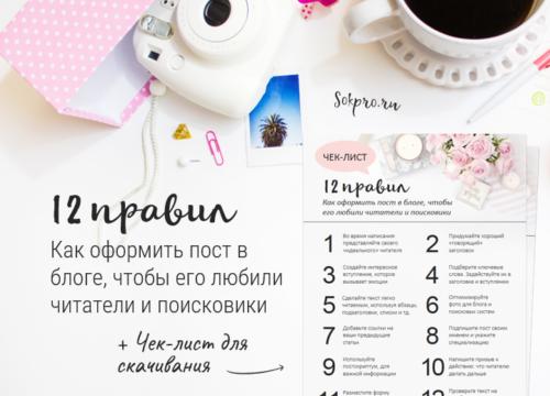 12 правил: как оформить пост в блоге, чтобы его любили читатели и поисковики