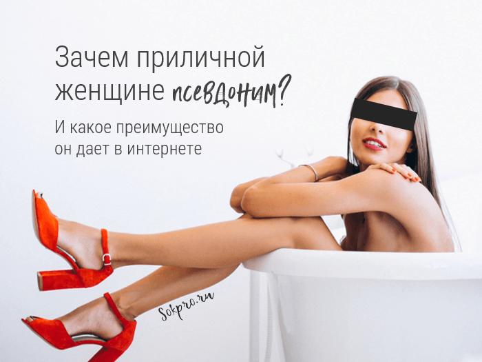 Зачем приличной женщине псевдоним и какое преимущество он дает в интернете