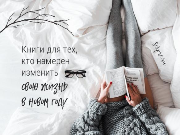 Книги для тех, кто намерен изменить свою жизнь в новом году