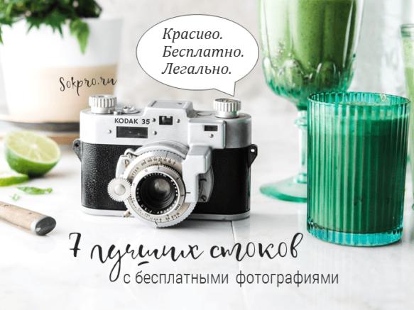 7 лучших стоков с бесплатными фотографиями