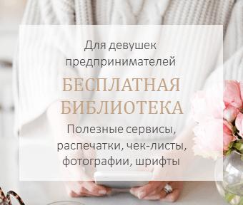 Библиотека ресурсов для бизнес-девушек