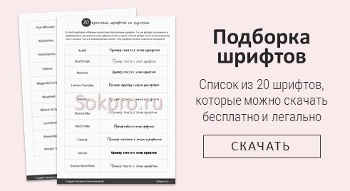 Список из 20 шрифтов на русском, которые можно скачать бесплатно