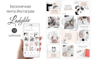 Шаблоны для инстаграм «Ladylike»