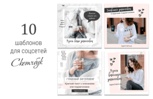 Шаблоны для соцсетей «Sketchbook»