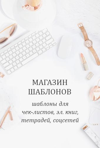 Шаблоны для женского бизнеса