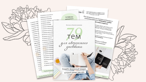 79 тем для авторского дневника