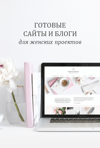 Готовые сайты и блоги