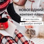 Новогодний контент-план: о чём писать в декабре-январе