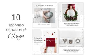 Новогодние шаблоны для соцсетей «Сканди»