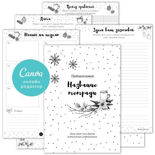 Workbook «Зимний». Шаблон для создания фирменной тетради или дневника