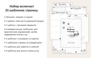 "Workbook ""Зимний"""