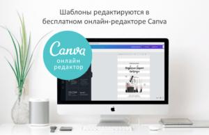 Шаблон №6 для создания фирменной тетради или дневника | Sokpro.ru