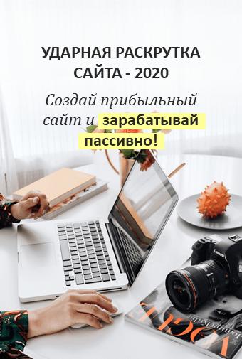 Бесплатный онлайн-марафон Ударная раскрутка сайта - 2020