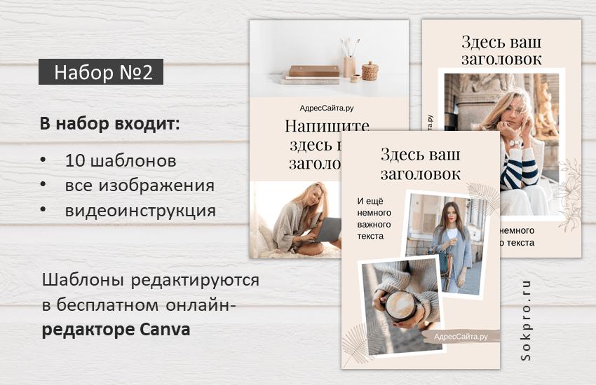 Пинтерест шаблоны | Sokpro.ru