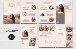 Шаблоны для создания инструкций и чек-листов