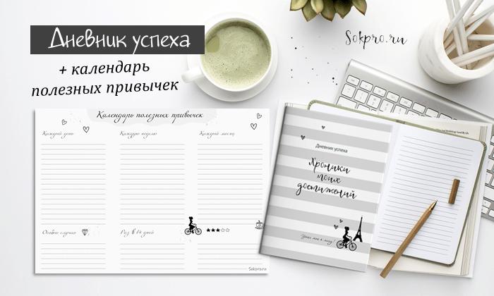 Дневник успеха для женщин + календарь полезных привычек