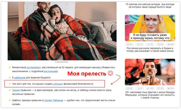 Как сделать статьи вирусными и повысить посещаемость сайта