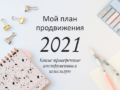 Мой план продвижения 2021: сайт, рассылка или соцсети?
