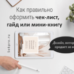 Лид-магнит, который продает: как правильно оформить чек-лист, гайд или мини-книгу
