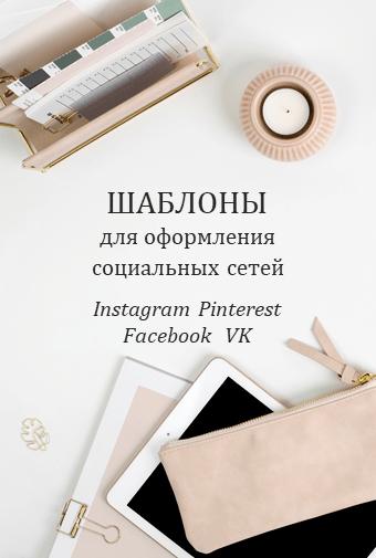 Шаблоны для соцсетей: Pinterest, Instagram, Facebook, ВКонтакте