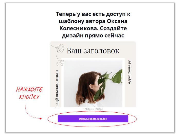Инструкция для canva-шаблонов: инстаграм и пинтерест