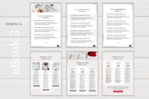 Шаблоны для оформления электронных книг