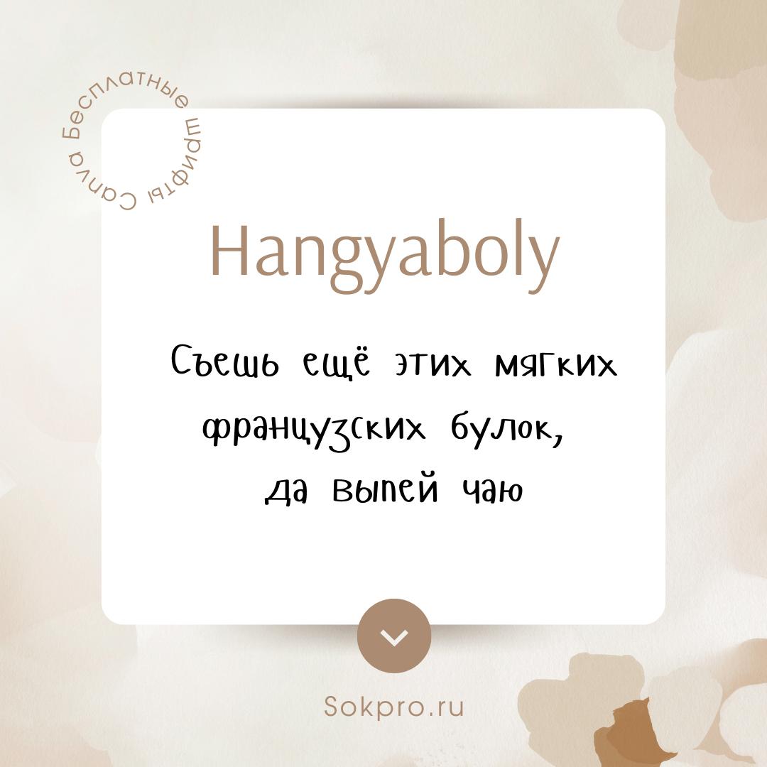 Canva: шрифты русские (кириллица), которые доступны бесплатно