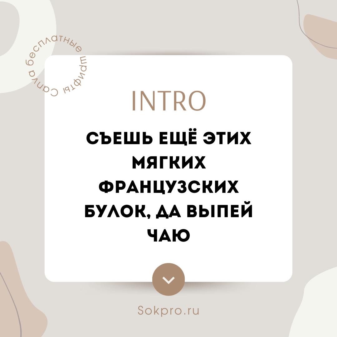 Canva: 65 красивых русских шрифтов, которые доступны бесплатно