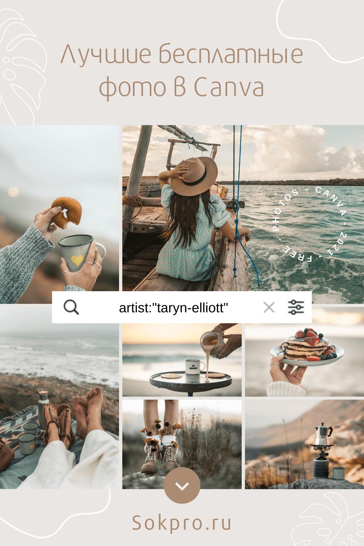 Хитрый способ находить в Canva крутые бесплатные фотографии