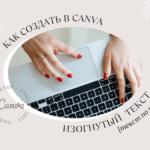 Как создать изогнутый или круглый текст в Canva
