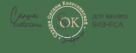 Студия Оксаны Колесниковой
