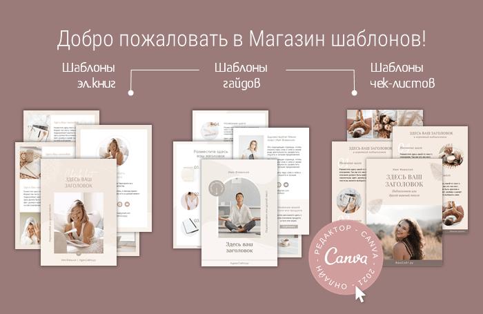 Магазин Canva шаблонов